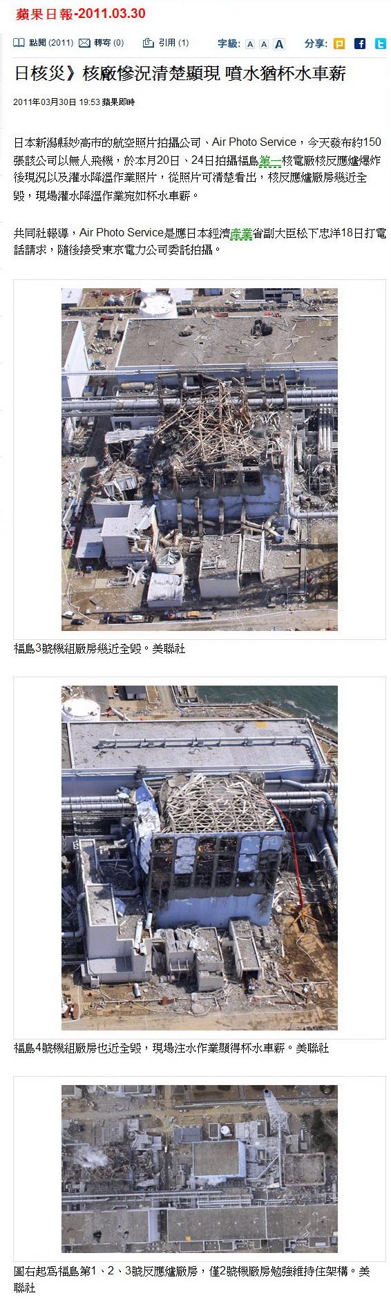 日核災》核廠慘況清楚顯現 噴水猶杯水車薪-2011.03.30-2.jpg