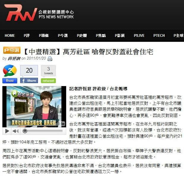 萬芳社區 嗆聲反對蓋社會住宅-2011.01.20.jpg