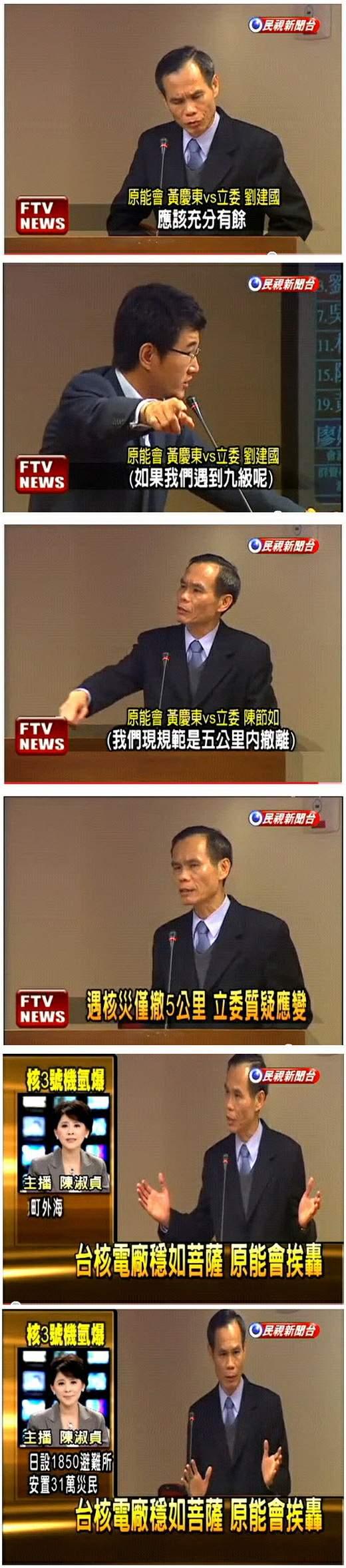 台核電廠穩如菩薩 原能會挨轟-民視新聞 -00-2.jpg