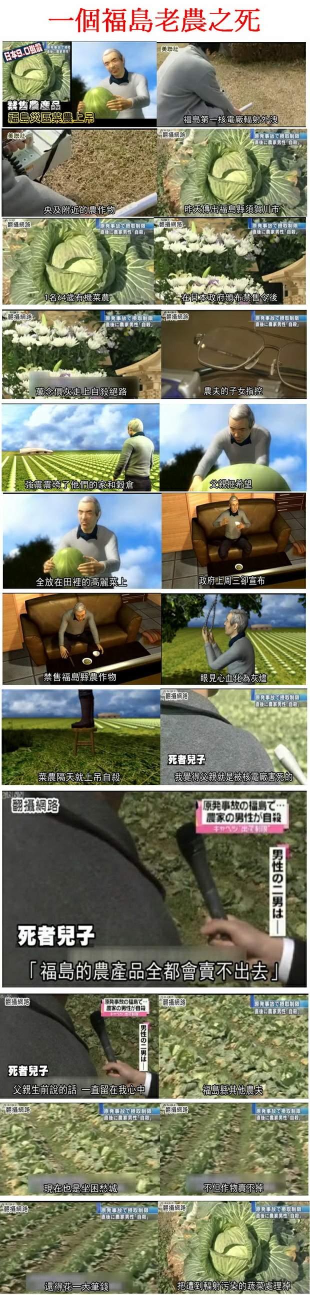 禁售令 災區農夫上吊-2011.03.30-02.jpg