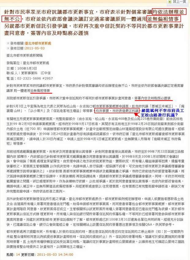 針對市民率眾至市府抗議都市更新事宜-2011.05.03.jpg