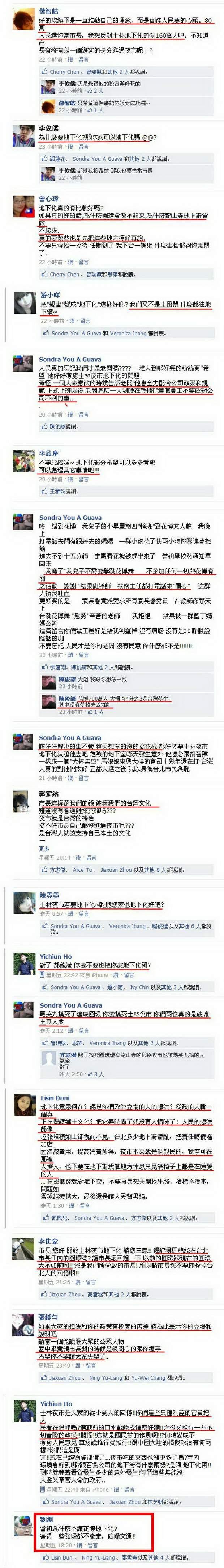郝龍斌Facebook-2011.04.17-01-2.jpg