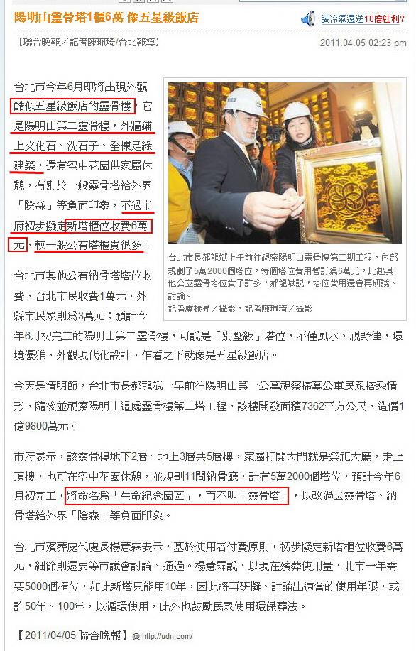 陽明山靈骨塔1櫃6萬 像五星級飯店-2011.04.05-2.jpg