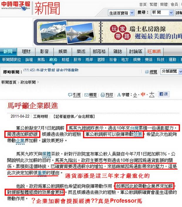 馬呼籲企業跟進-2011.04.22.jpg