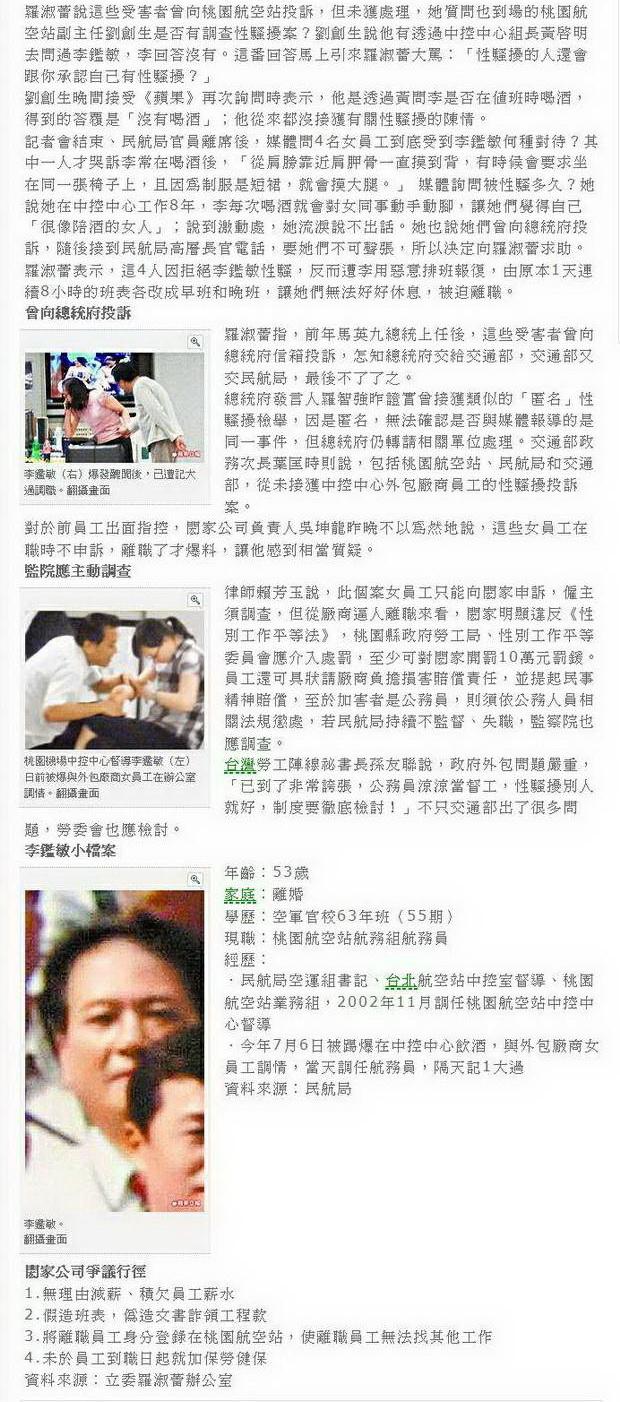 機場督導再爆醜聞 4女員工泣訴 不給摸 沒班上-2010.07.10-3.jpg