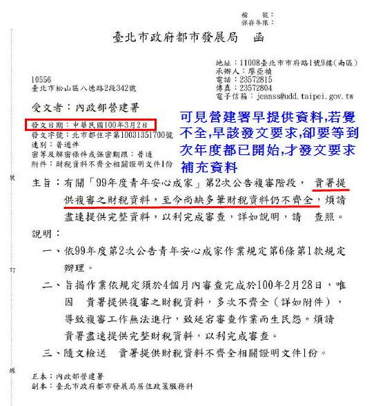 王欣儀議員質詢「青年安心成家方案」之住宅補貼-2011.03.21-02.jpg