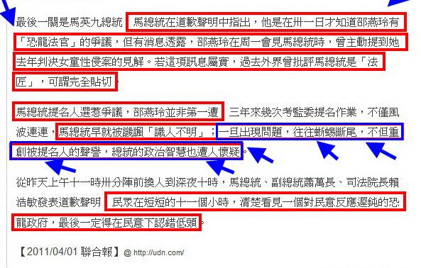 馬英九提名識人不明-2011.04.01.jpg