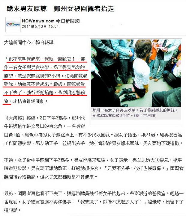 跪求男友原諒 鄭州女被圍觀者抬走-2011.05.04.jpg