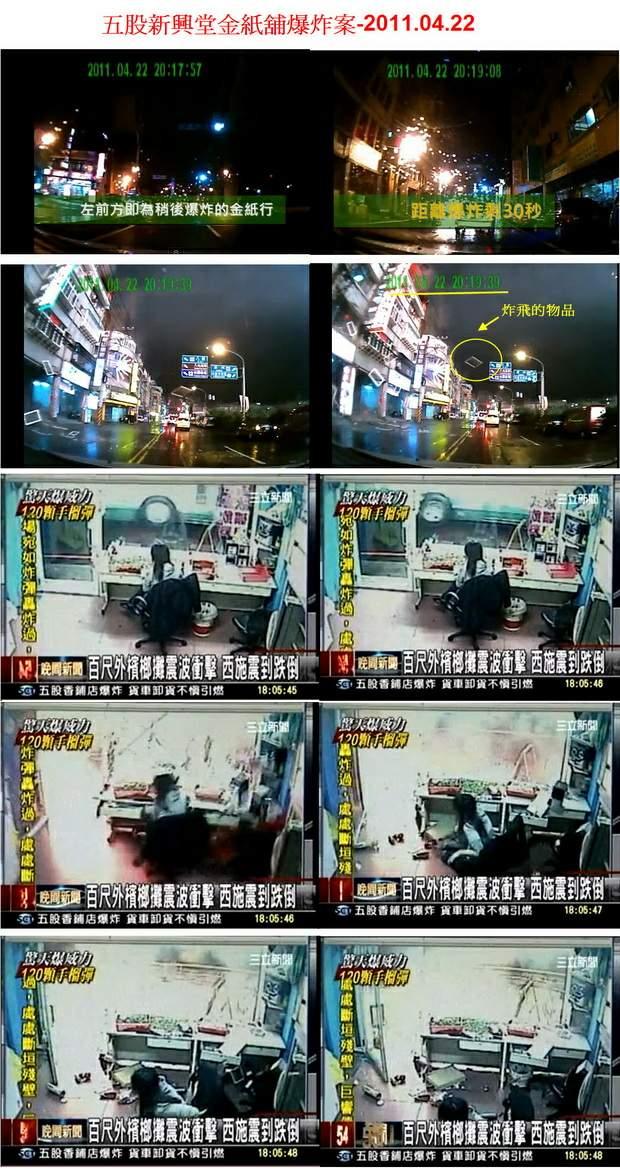 五股新興堂爆炸案發生時,百公尺外的檳榔攤-2011.04.22-00.jpg