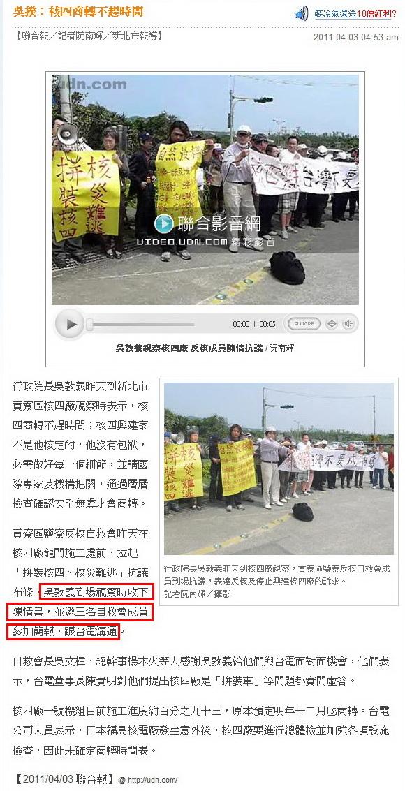 吳揆:核四商轉不趕時間-2011.04.03-2.jpg