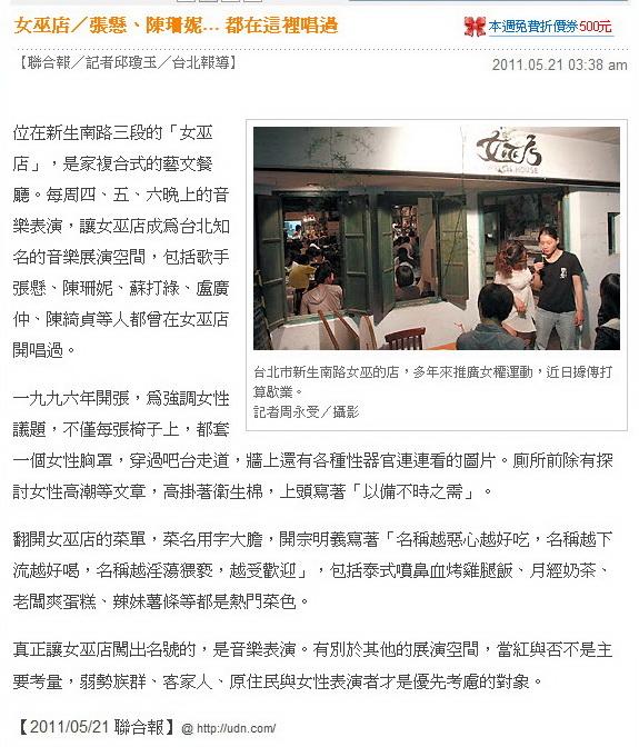 女巫店/張懸、陳珊妮… 都在這裡唱過-2011.05.21-02.jpg