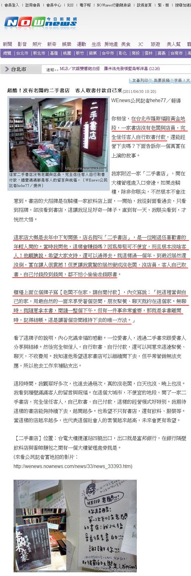 台北市/超酷!沒有老闆的二手書店 客人取書付款自己來-2011.04.30.jpg