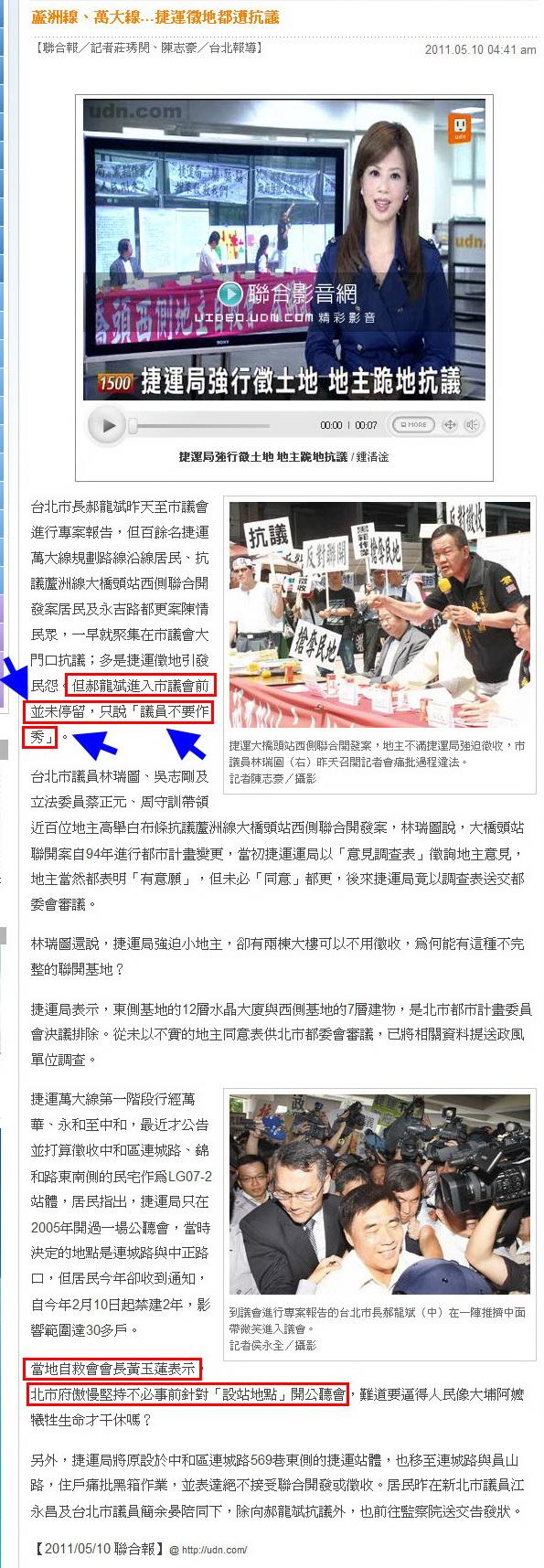 蘆洲線、萬大線…捷運徵地都遭抗議-2011.05.10.jpg