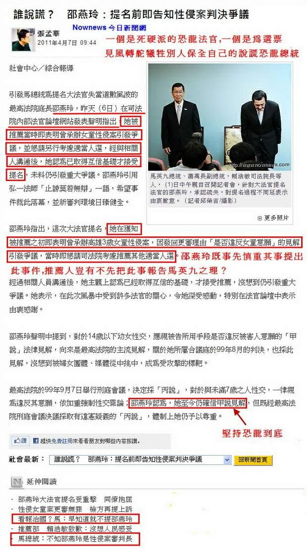 誰說謊? 邵燕玲:提名前即告知性侵案判決爭議-2011.04.07-2.jpg