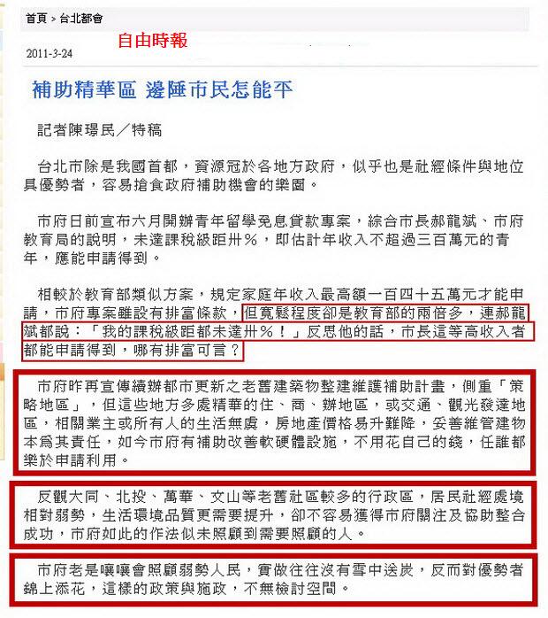 補助精華區 邊陲市民怎能平 -2011.03.24-2.jpg