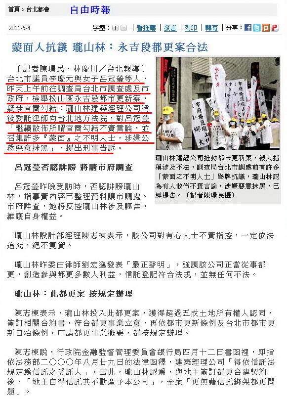 蒙面人抗議 瓏山林:永吉段都更案合法-2011.05.04.jpg