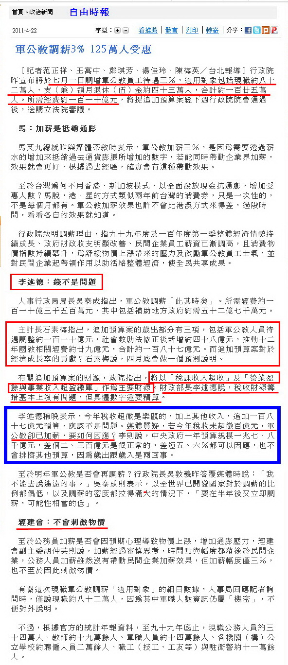 軍公教調薪3% 125萬人受惠 -2011.04.22-2.jpg