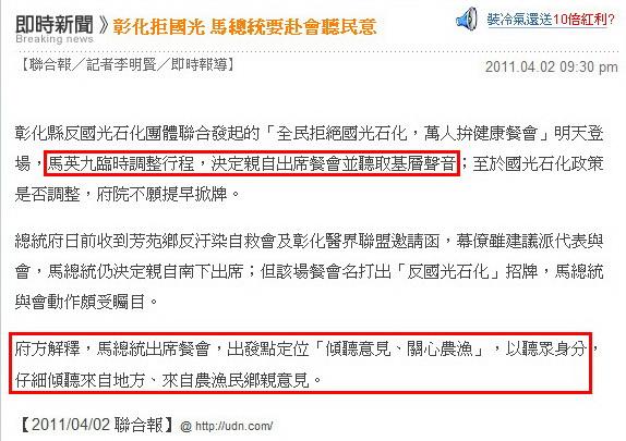 彰化拒國光 馬總統要赴會聽民意-2011.04.02-2.jpg
