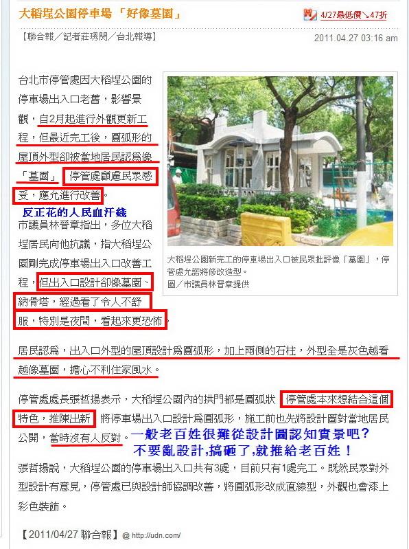 大稻埕公園停車場 「好像墓園」-2011.04.27.jpg