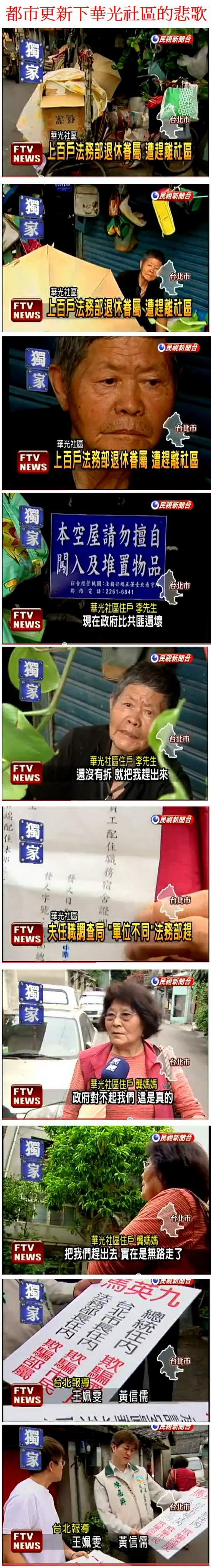 強制搬還要賠 華光社區抗議-民視新聞-2011.04.28-00.jpg