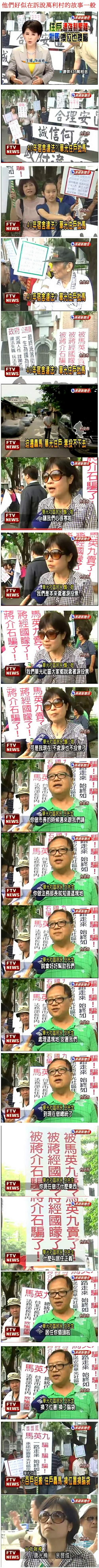 40年宿舍違法? 華光住戶批馬-民視新聞-2011.04.29-00.jpg
