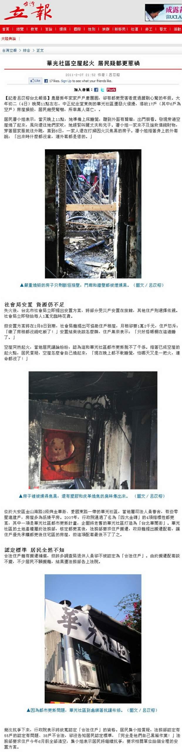 華光社區空屋起火 居民疑都更惹禍-2011.02.07.jpg
