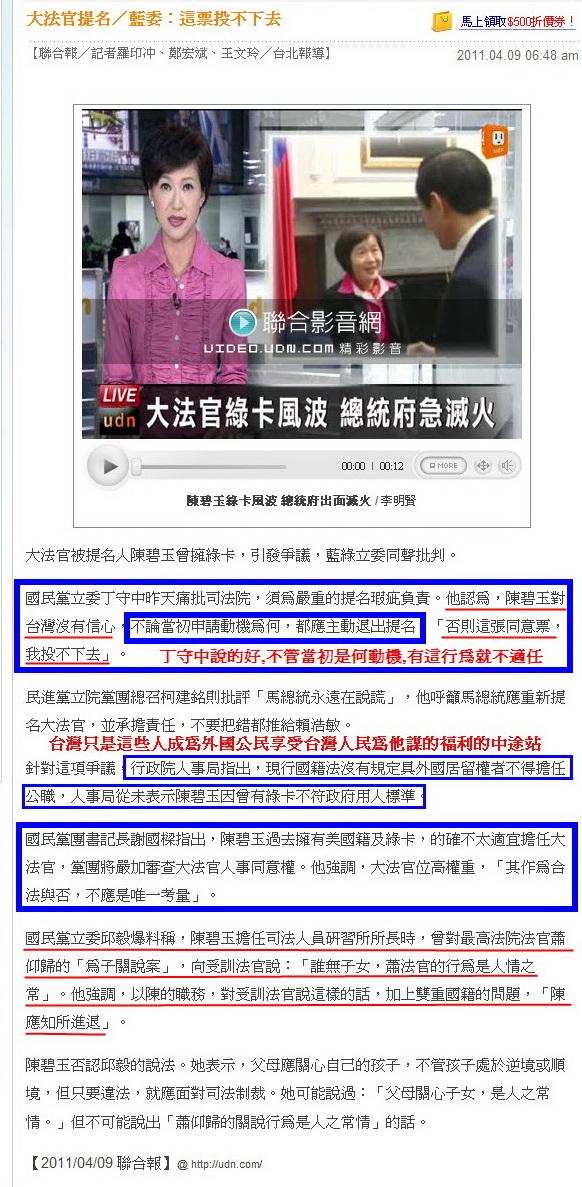 大法官提名/藍委:這票投不下去-2011.04.09-2.jpg