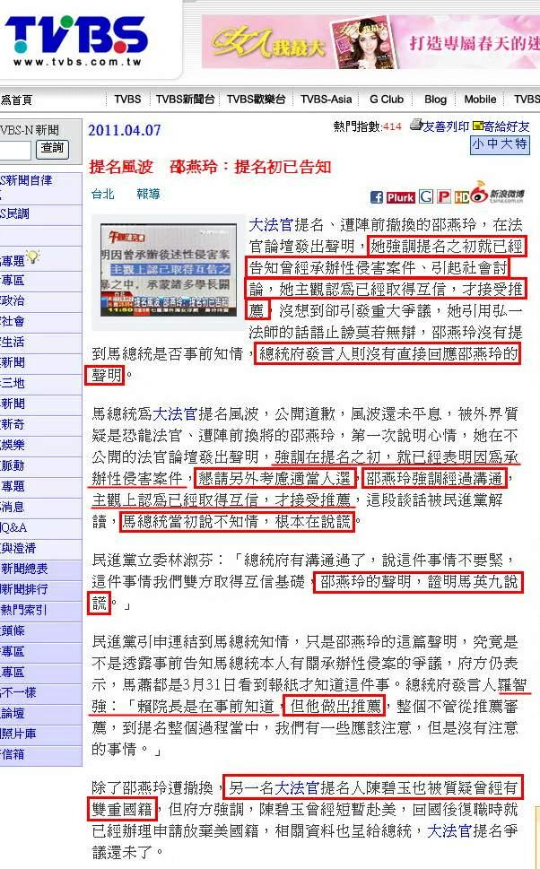 提名風波 邵燕玲:提名初已告知-2011.04.07.jpg