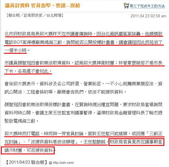 議員討資料 官員急叩、密談…沒給-2011.04.23.jpg