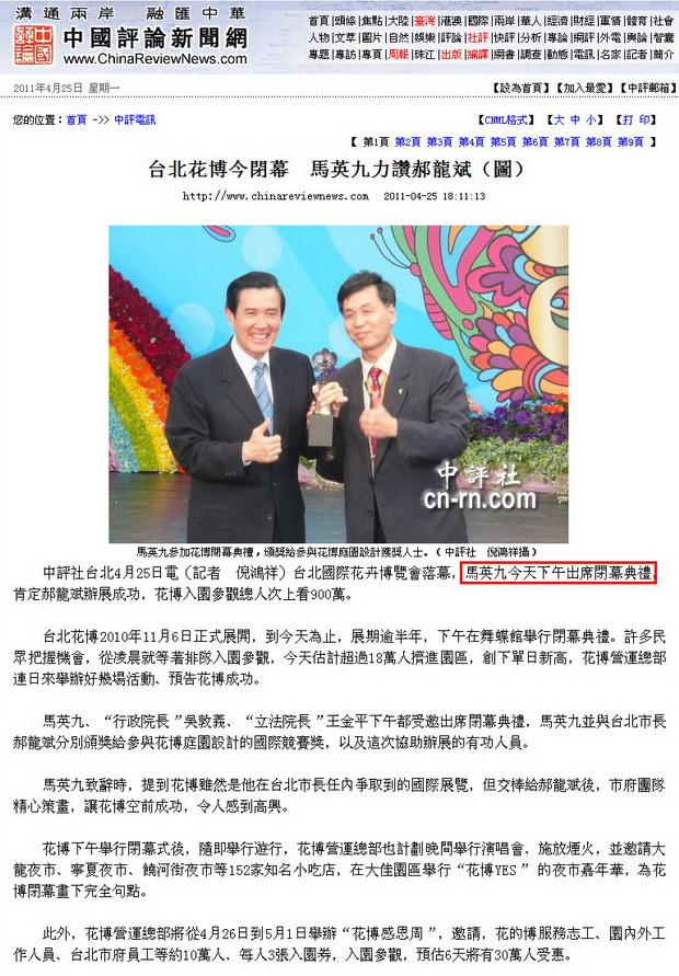 台北花博今閉幕 馬英九力讚郝龍斌-2011.04.25.jpg