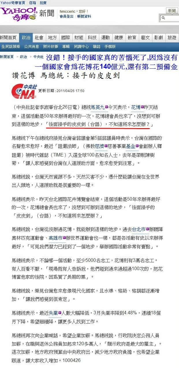 讚花博 馬總統:接手的皮皮剉-2011.04.26.jpg