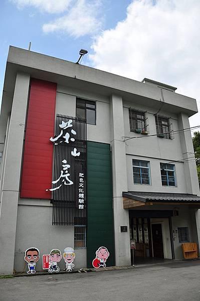 茶山房肥皂體驗館