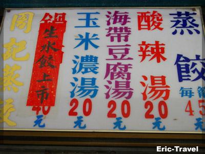 2-田中-周記蒸餃4.jpg