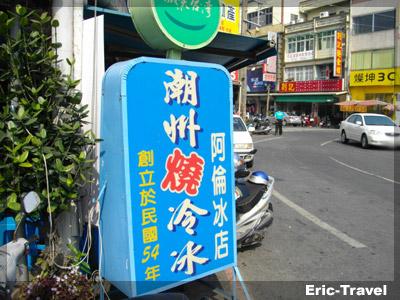 2-潮州-阿倫冰店1.jpg