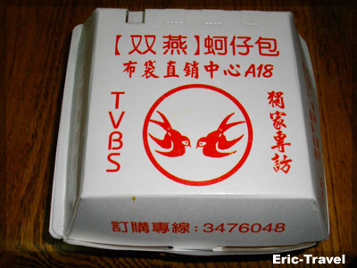 2--燕蚵仔包1.jpg