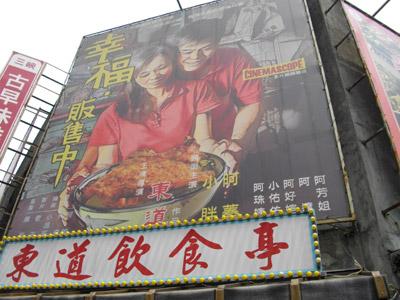 2-東道飲食亭2