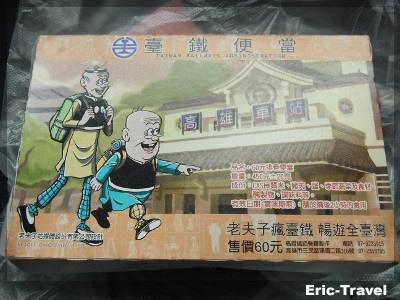 2-高雄-台鐵便當(高雄)1