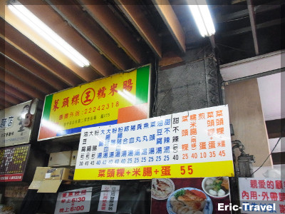 2-台中-王記菜頭粿4