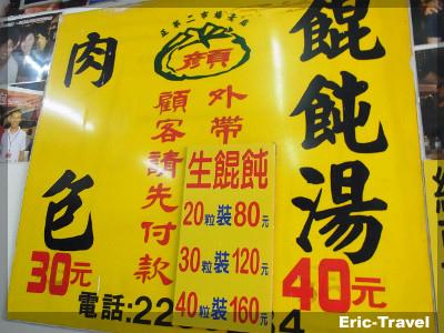 2-台中-顏記肉包餛飩湯6