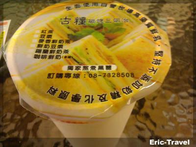 2-屏東-古糧碳烤三明治1
