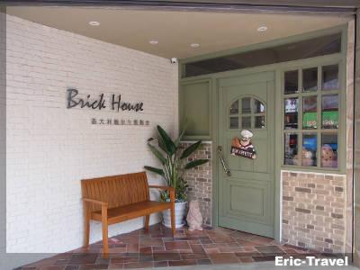 2-屏東-Brick House1