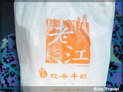 2-高雄新興-老江紅茶牛奶