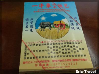 2-高雄鳳山-一牛車池上飯包(光遠店)1