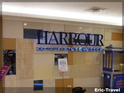 2-高雄左營-漢來海港餐廳(巨蛋店)
