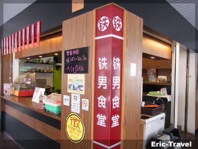 2-高雄鼓山-鐵男食堂1
