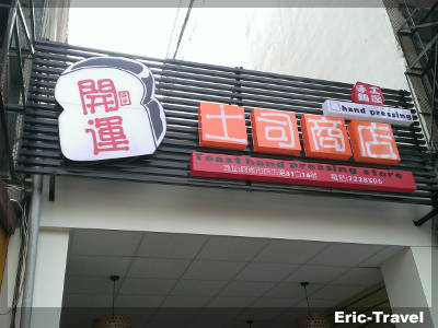 2-屏東-開運土司商店10