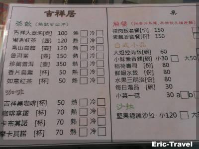 2-高雄三民-吉祥居3