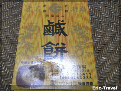 2-澎湖-鹹餅(長春食品)1