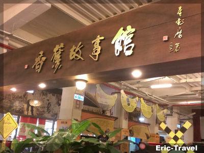 高雄鼓山-香蕉故事館1