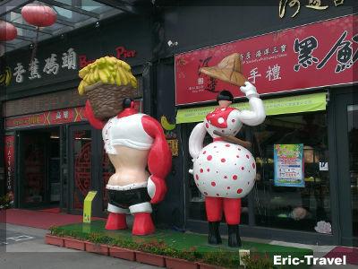 高雄鼓山-香蕉碼頭1